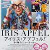 お洒落ばぁば『アイリス・アプフェル!94歳のニューヨーカー』☆☆ 2018年328作目