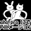 Moho Pro 12でアニメーションLINEスタンプ作ってみた