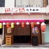 たきおか3号店
