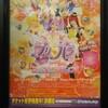 『ライブミュージカル「プリパラ」み〜んなにとどけ!プリズム☆ボイス2017』