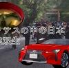 レクサスのなかにある日本 「二律双生」
