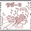 【犬漫画】脱走犬に遭遇したお話2
