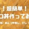 【レシピ有めんつゆ無だし有】かつ丼自分で作ってみたヨ