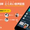 Radiotalkというアプリが凄い!!秒速で配信!秒速でDJに!