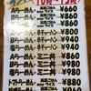 【三宮、高架下・第一旭】チャーシューたっぷりの醤油ラーメン