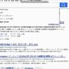【python】楽天ウェブ自動検索システムを作りました。