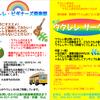 5/20「ウクレレビギナーズ倶楽部」「ウクレレサークル」開催します!