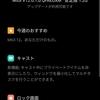 Mi9 の新しいOS MIUI12へバージョンアップ