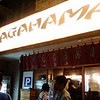 長浜ラーメン相模原店 ~神奈川県相模原市~ ★★☆:うまい