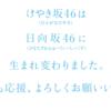 けやき坂46が日向坂46に改名。2019年3月27日(水)にデビュー決定!