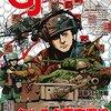 感想:ウォーゲーム雑誌「Game Journal(ゲームジャーナル) No.63」『クルスク南方戦線・プロホロフカ1943』(2017年6月1日発売)