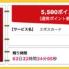 【ハピタス】 エポスカードが期間限定5,500pt(5,500円)にアップ! さらに最大8,000円分のポイントプレゼントも♪