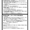 6/7(日) 区民大会日程ならびに区民大会実施における感染症対策について