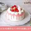 メディア掲載多数・TVCMも!お菓子・パン作りの総合通販サイト【cotta】を紹介!!