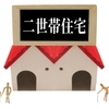 二世帯住宅で繰り広げる親子劇場は悲劇か喜劇か?