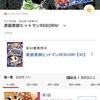 アニメの続き♪『家庭教師ヒットマンREBORN!』その①✨