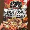 ジャパンフリトレー 肉厚チップス いきなり!ステーキ味  食べてみました。