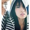 高山一実写真集「恋かもしれない」Review