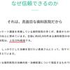 日本歯科医療評価機構とは?
