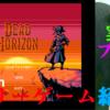 【フリーゲーム紹介ぱぁと8】話して、構えて、銃ズドン!「Dead Horizon」をやってみた