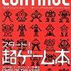 伝説の雑誌「CONTINUE」が復刊へ動き出した