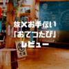実質タダで旅行できる⁈  旅×お手伝い「おてつたび」を徹底レビュー!