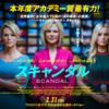 【洋画】「スキャンダル〔2020〕」を観ての感想・レビュー