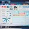13.オリジナル選手 有川晋太郎選手 (パワプロ2018)
