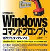 WindowsのコマンドプロンプトとWindows Subsystem for Linux