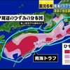 【重要】南海トラフに「ひずみ」~南海トラフ地震は「いつ起きても不思議ではない」と専門家