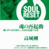 なぜ世界のトップクリエイターは瞑想をするのか?これから瞑想を始める人にオススメの本!!高城剛著書「SOUL RESET魂の再起動」