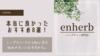 エンハーブ(enherb)おすすめ商品8選!ギフトやご褒美にも買いたいグッズも♡
