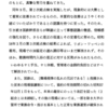国鉄労働組合史詳細解説 81