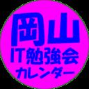 岡山IT勉強会カレンダー(仮)