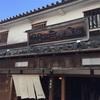 三宅商店:岡山 倉敷