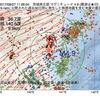 2017年08月27日 11時26分 茨城県北部でM4.9の地震