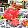 情報 料理紹介 ガーリックステーキライス ダイエー 12月23日号