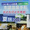 【日本一周準備シリーズ】温泉が無料で入れる!?『温泉博士』は旅のバイブル的存在!