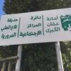 ヨルダンの交通公園(5歳以上推奨)