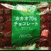 ロピアに『大一製菓』の高カカオチョコ「カカオ70%チョコレート」が売られていたので購入。これまでで一番好きでオススメです