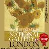 ロンドンナショナルギャラリー展は延期か中止か!?
