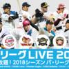 【SB無料特典】パ・リーグLIVE 2018をパソコンで視聴する方法(Mac向け)