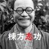 棟方志功(福光時代:富山生活の6年8カ月)に注目しています。