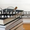 読書といえば本だけじゃない!!新たな読み物の1つ「note」の魅力