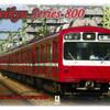 鉄道写真でポストカードを作ってみた 京急で4種類