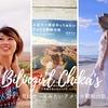 【ブックレビュー】大・大・大好きなバイリンガールちかさんのアメリカ横断本『人生で一度はやってみたいアメリカ横断の旅』について語らせて