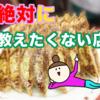 大阪に超絶旨い餃子屋がある!がハードル鬼高し。プロが絶対に教えたくない店No2