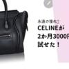 永遠の憧れCELINEが2か月3000円以下で試せた!