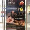 【OEK定期393PH】井上道義×神尾真由子のベートーヴェン(2017/9/20@石川県立音楽堂 コンサートホール)