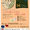【お知らせ】11/14(火)『こぎん刺しで作る可愛い小物』ワークショップ@八丈島cafeHANAHANA
